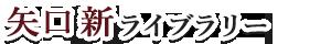 矢口新ライブラリー